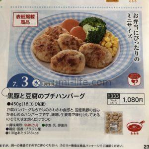 ヨシケイ総菜(ハンバーグ)