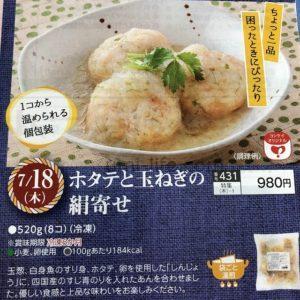 ヨシケイ総菜(絹寄せ)