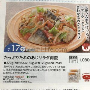 ヨシケイ総菜(アジサラダ南蛮)