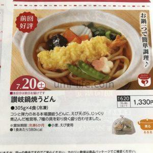 ヨシケイ総菜(うどん)