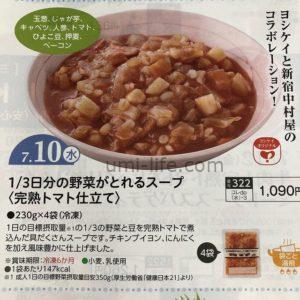 ヨシケイ総菜(野菜スープ)